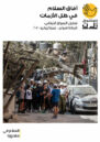 Front cover of Lebanon context analyis Feb-Jul 2021 publication