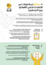 Front cover of Arabic Gender sensitive online consultations help sheet