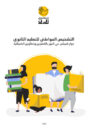 Cover of the report, showing a drawing of people with books.